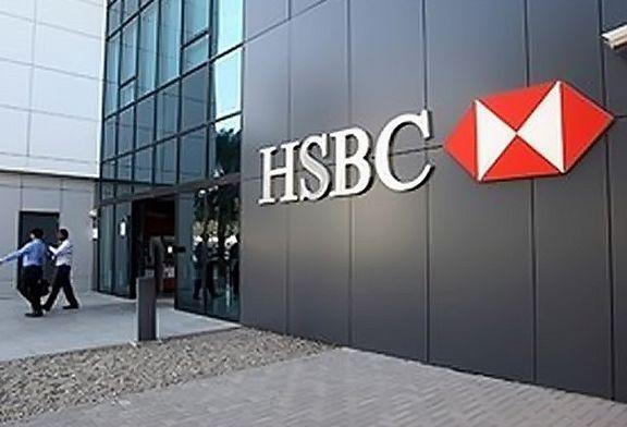 بانک HSBC انگلیس ۳۵هزار کارمند را اخراج می کند