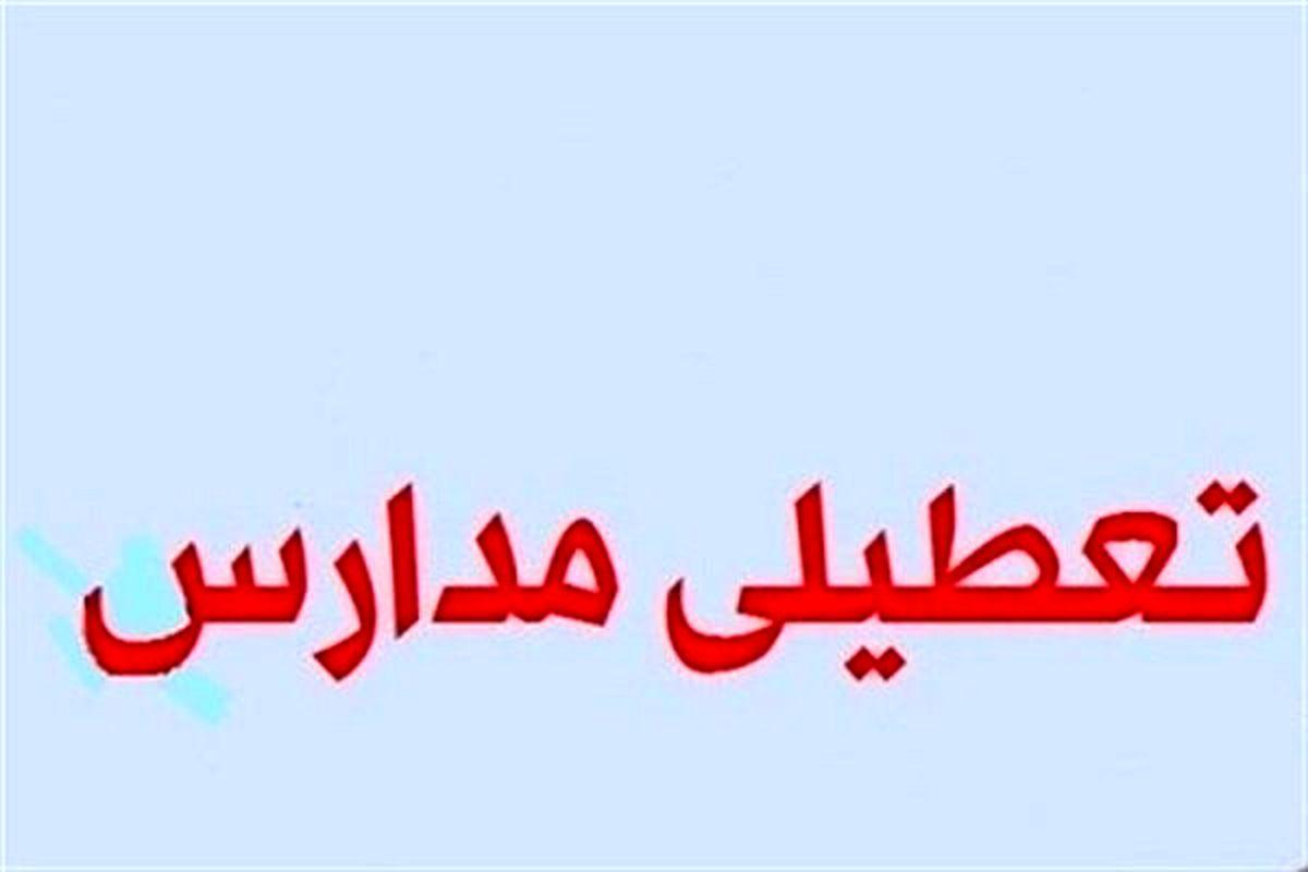 مدارس اصفهان فردا دوشنبه تعطیل شد