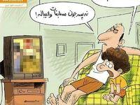 پخش زنده والیباله یا شطرنج؟! (کاریکاتور)
