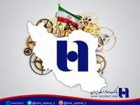 بانک صادرات ایران با بیش از ٣٢٠هزار میلیارد ریال به کمک اقتصاد مقاومتی شتافت