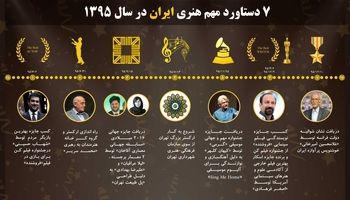 ۷ دستاورد مهم هنری ایران در سال ۱۳۹۵ +اینفوگرافیک