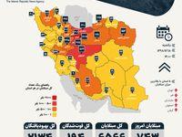 آمار رسمی کرونا در ایران