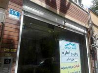 اجاره ۳۰۰میلیونی مغازه در تهران