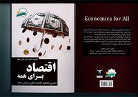 کتابی برای شناخت ساده اقتصاد