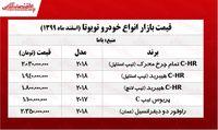 قیمت خودرو تویوتا در تهران +جدول