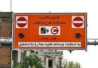 بدهی 5هزار میلیاردی دولت به حمل ونقل عمومی پایتخت