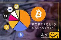 صرافی ارز دیجیتال تبدیل چه توصیهای برای تشکیل سبد سرمایهگذاری ارز دیجیتال دارد؟