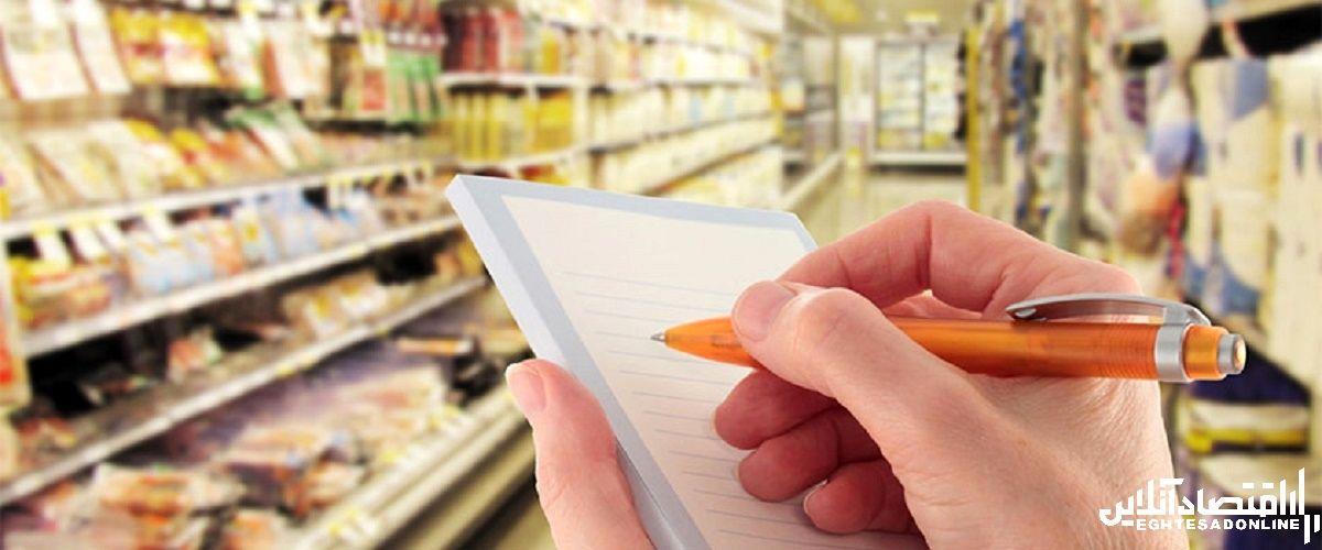 بودجه بندی برای کاهش هزینه های خرید مواد غذایی