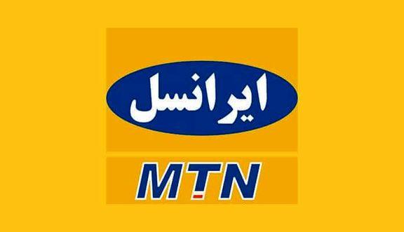 شبکه ایرانسل با وجود وقوع زلزله، پایدار است