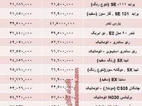 قیمت محصولات سایپا از کارخانه تا بازار +جدول