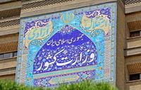 وزارت کشور هیچ برنامهای برای تشکیل استان جدید ندارد