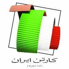 کارتن ایران