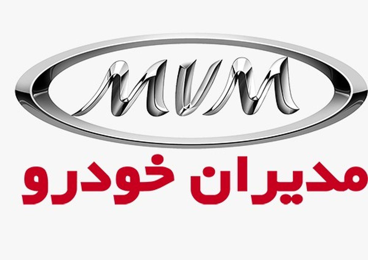 خدمتی جدید به مالکان خودروهای مدیران خودرو