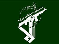 متن اطلاعیه سپاه درباره بازداشت
