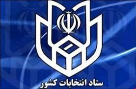 روسای ستاد انتخابات و امنیت انتخابات تعیین شدند