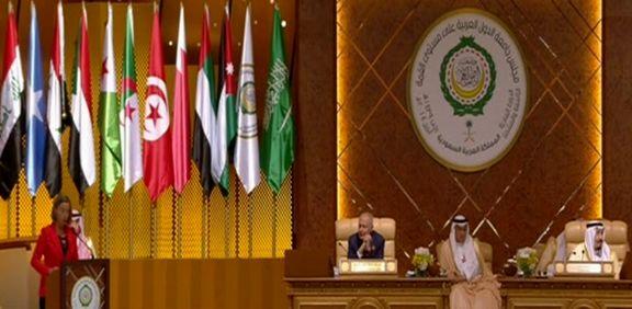 چهارمین اجلاس سران عرب در عربستان برگزار شد