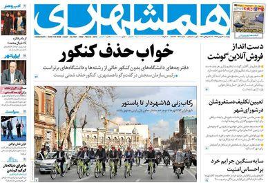 عناوین مهم روزنامه های صبح کشور