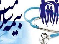 ضوابط بیمه سلامت برای خانواده شهدا، جانبازان و مددجویان