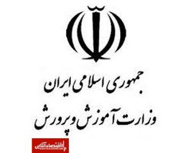 پرداخت پاداش فرهنگیان بازنشسته در یک هفته آینده