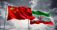 استقبال چین از توافق ایران و آژانس انرژی اتمی