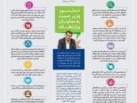 دستور وزیر صمت به مسئولان وزارتخانه