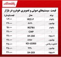 ارزانترین سیستم صوتی و تصویری خودرو در بازار چند؟ +جدول