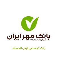 برگزاری مجمع عمومی عادی سالیانه بانک قرض الحسنه مهر ایران