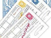 فروش ۱۳.۵میلیارد تومان سفته و برات در تهران/ افزایش 33/5درصدی نسبت به دوره مشابه سال قبل