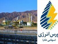 عرضه فرآورده های «پالایش نفت تبریز» در رینگ داخلی