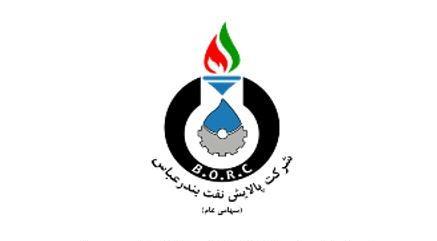 منظری به هیئت مدیره پالایش نفت بندر عباس پیوست