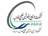 مشخص شدن اعضا هیئت مدیره شرکت مبین انرژی خلیج فارس