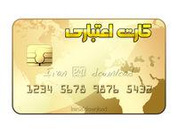 کارتهای اعتباری، راهکار افزایش قدرت خرید