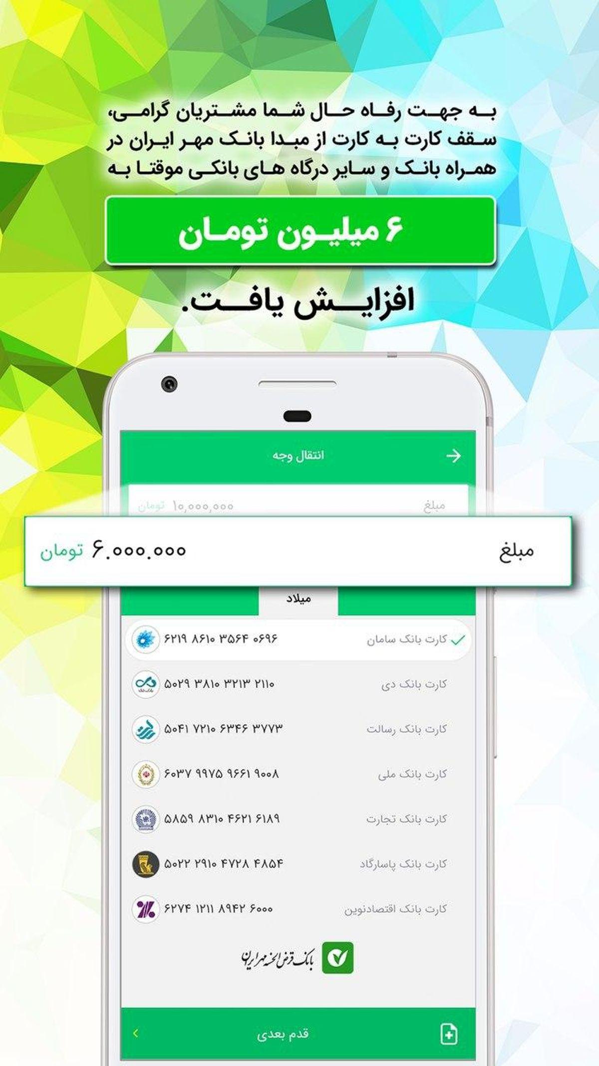 افزایش سقف مجاز انتقال وجه کارت به کارت در بانک مهر ایران
