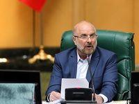 قالیباف سه قانون مصوب مجلس را به دولت ابلاغ کرد