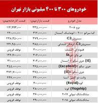 خودروهای 300 تا 400میلیونی بازار تهران +جدول