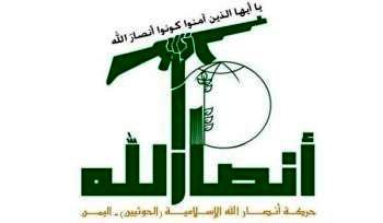 پاسخ انصارالله یمن به اتهامات آمریکا علیه ایران