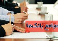 موکول شدن برگزاری مجمع 4بانک به زمان دیگر/ موسسههای اقتصادی جهت برگزاری مجمع نیازمنداخذ مجوز از سوی بانک مرکزی