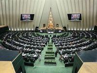 موافقت مجلس با تحقیق و تفحص از سازمان خصوصیسازی