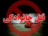 زنی در شیراز فرزندانش را کشت و خودکشی کرد