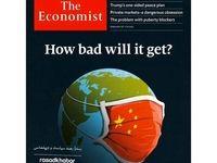 طرح روى جلد مجله اکونومیست درباره ویروس کرونا