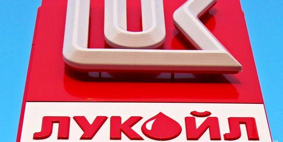 لوکاویل از میزان کاهش تولید روسیه مطلع نشده است