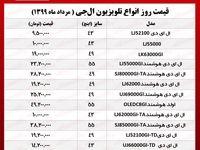 تلویزیون ال جی چند؟ (اول مرداد ماه ۹۹)