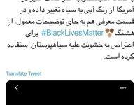 واکنش توییتر به قتل نژادی در آمریکا +عکس