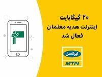 20گیگابایت اینترنت ایرانسل هدیه معلمان فعال شد