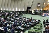پایان جلسه علنی امروز مجلس/ نشست بعدی؛ هشتم خرداد
