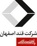 شرکت قند اصفهان