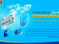 مشتریان بانک تجارت از رمزهای پویا استفاده کنند