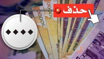 ارسال لایحه حذف صفرها از پول ملی به مجلس