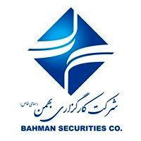 کارگزاری بهمن