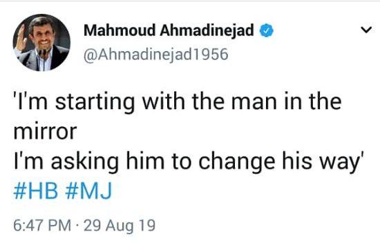 احمدینژاد تولد مایکل جکسون را تبریک گفت